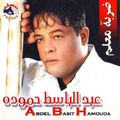 gratuit abdel basset hamouda mp3