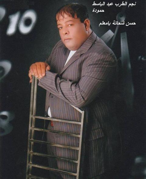album abdel basset hamouda