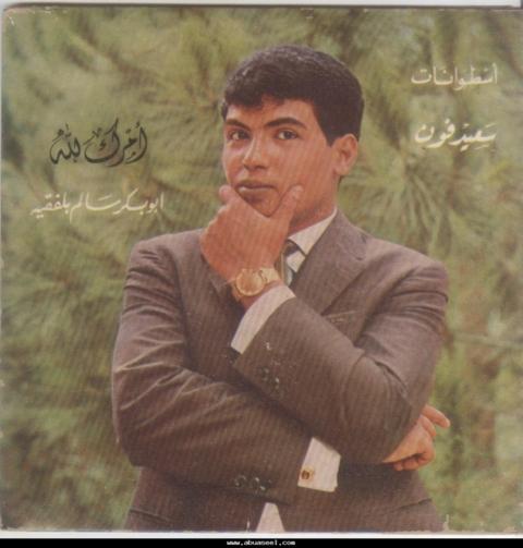ابو بكر سالم mp3 تحميل