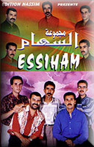 mp3 groupe essiham
