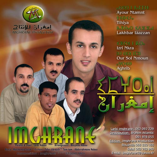 imghrane mp3