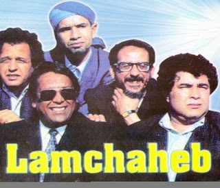 lemchaheb rsami mp3 gratuit