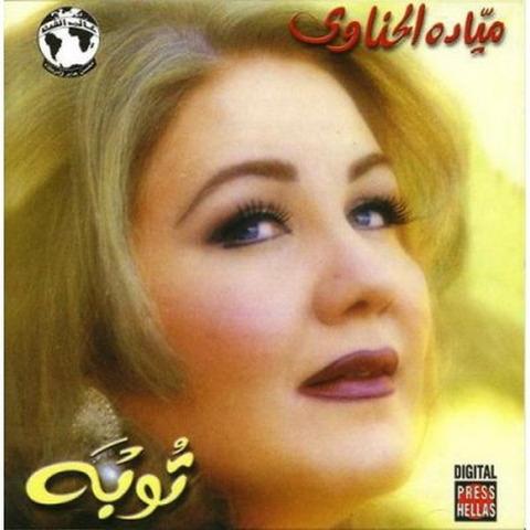 musique mayada el hanawi