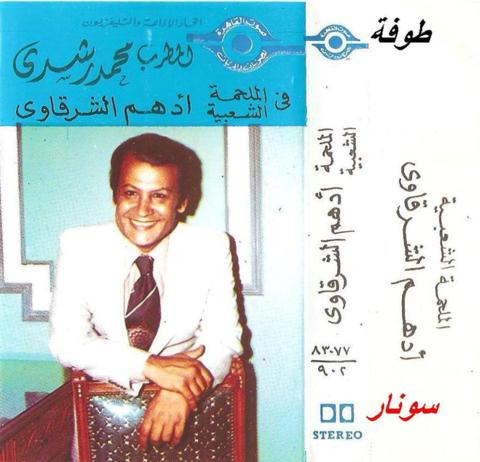 mohamed rochdi mp3
