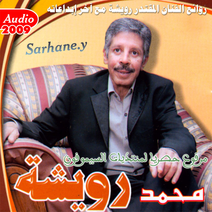 mohamed rouicha mp3 1980