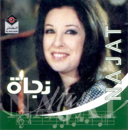 oyoun el alb najat saghira