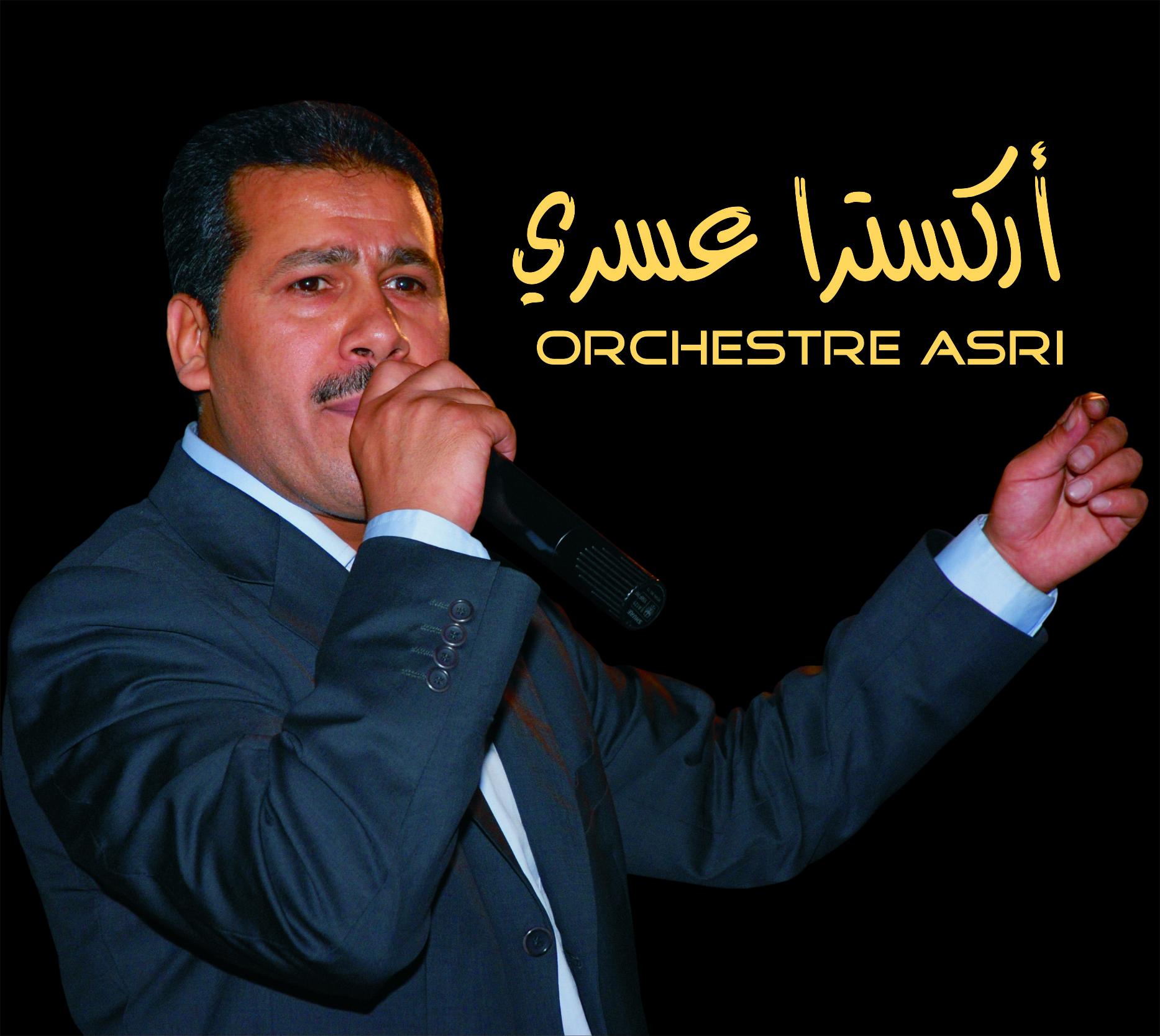 musique asri mp3