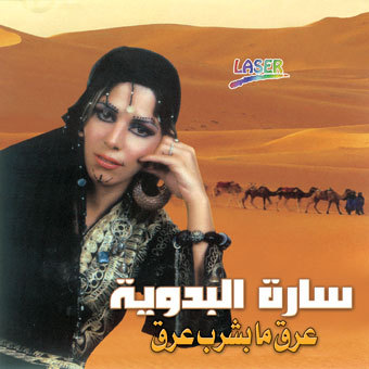 sarah el badawiya music
