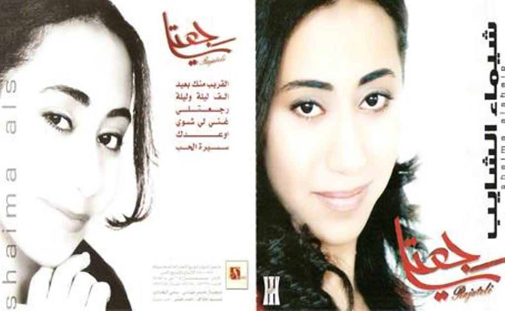 TÉLÉCHARGER SHAIMA AL SHAYEB MP3
